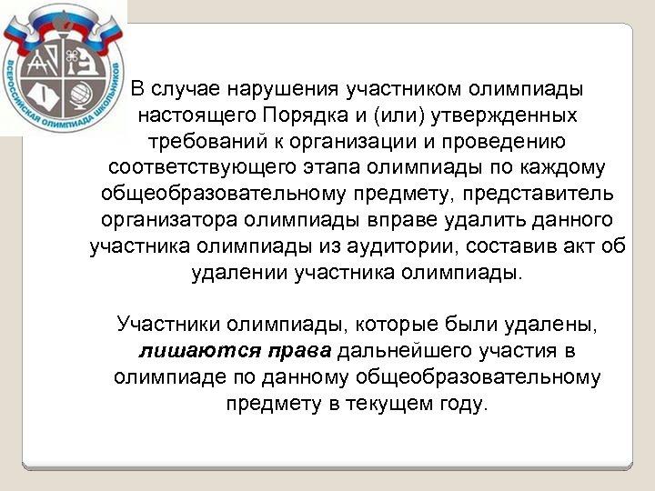 В случае нарушения участником олимпиады настоящего Порядка и (или) утвержденных требований к организации и