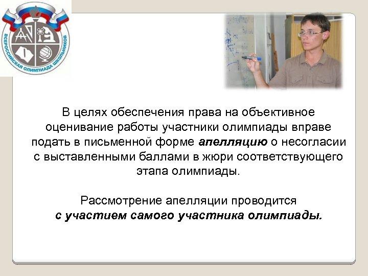 В целях обеспечения права на объективное оценивание работы участники олимпиады вправе подать в письменной