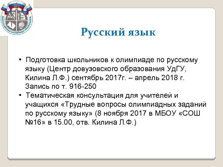 Русский язык • Подготовка школьников к олимпиаде по русскому языку (Центр довузовского образования Уд.