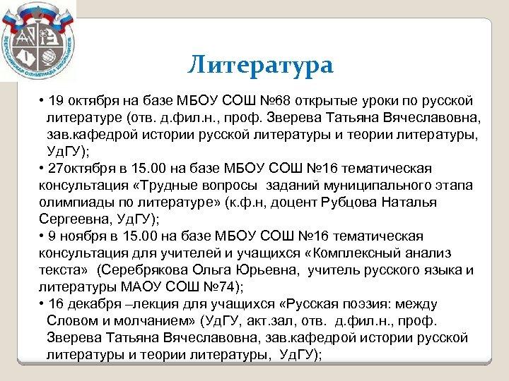 Литература • 19 октября на базе МБОУ СОШ № 68 открытые уроки по русской