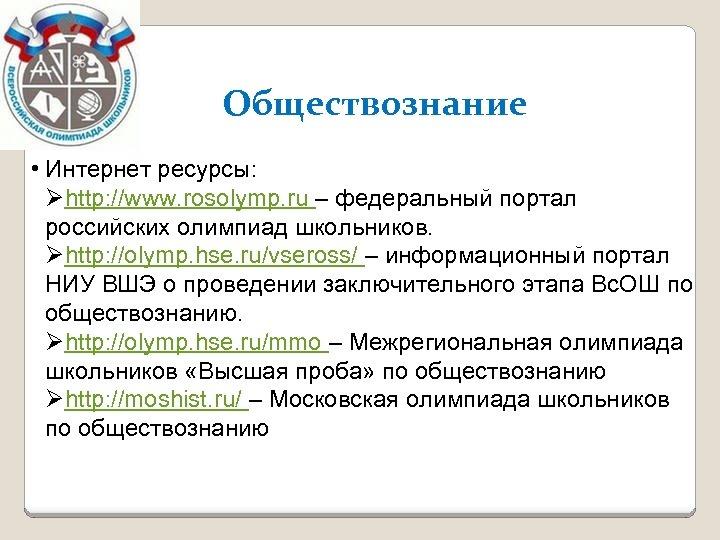 Обществознание • Интернет ресурсы: Øhttp: //www. rosolymp. ru – федеральный портал российских олимпиад школьников.