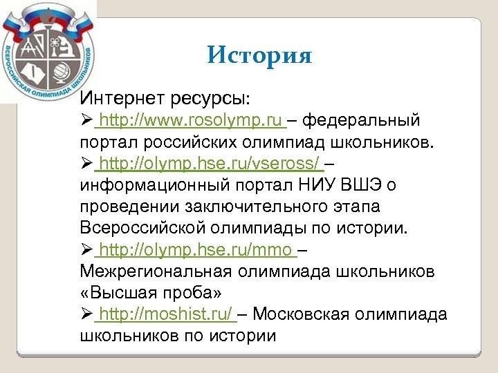 История Интернет ресурсы: Ø http: //www. rosolymp. ru – федеральный портал российских олимпиад школьников.