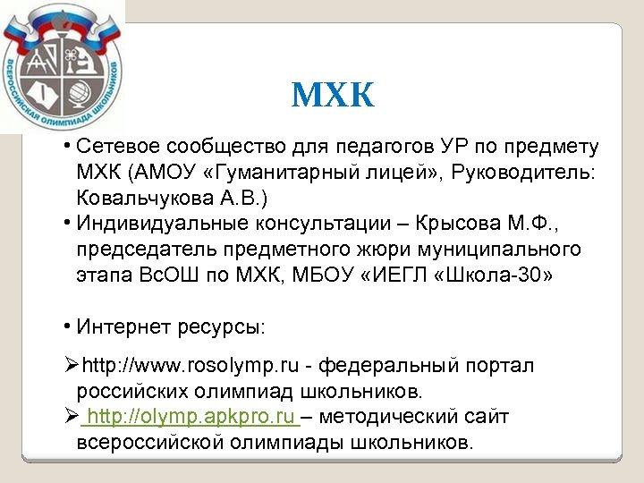 МХК • Сетевое сообщество для педагогов УР по предмету МХК (АМОУ «Гуманитарный лицей» ,