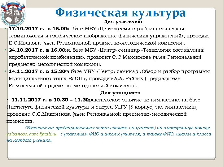Физическая культура Для учителей: • 17. 10. 2017 г. в 15. 00 базе МБУ