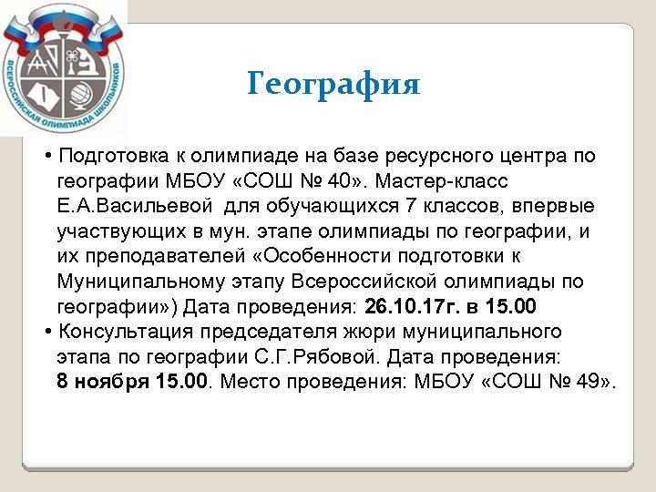 География • Подготовка к олимпиаде на базе ресурсного центра по географии МБОУ «СОШ №