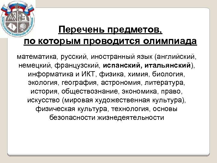 Перечень предметов, по которым проводится олимпиада математика, русский, иностранный язык (английский, немецкий, французский, испанский,