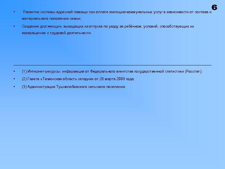 • Развитие системы адресной помощи при оплате жилищно-коммунальных услуг в зависимости от состава