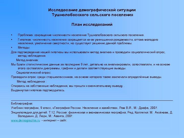 Исследование демографической ситуации Тушнолобовского сельского поселения План исследований • • Проблема: сокращение численности населения