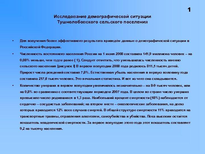 Исследование демографической ситуации Тушнолобовского сельского поселения • Для получения более эффективного результата приведём данные