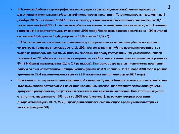 • В Тюменской области демографическая ситуация характеризуется ослаблением процессов депопуляции (уменьшения абсолютной численности