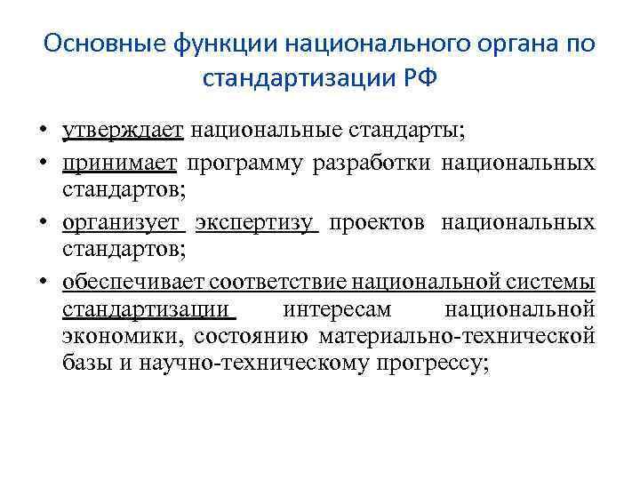 Основные функции национального органа по стандартизации РФ • утверждает национальные стандарты; • принимает программу
