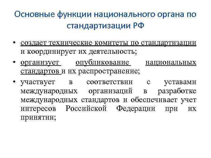 Основные функции национального органа по стандартизации РФ • создает технические комитеты по стандартизации и