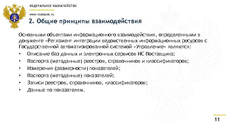 ФЕДЕРАЛЬНОЕ КАЗНАЧЕЙСТВО www. roskazna. ru 2. Общие принципы взаимодействия Основными объектами информационного взаимодействия, определенными