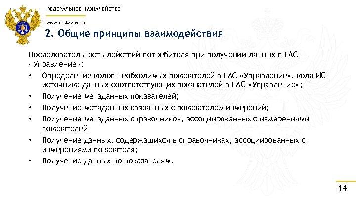ФЕДЕРАЛЬНОЕ КАЗНАЧЕЙСТВО www. roskazna. ru 2. Общие принципы взаимодействия Последовательность действий потребителя при получении