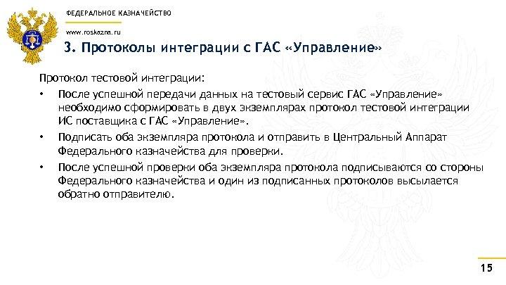 ФЕДЕРАЛЬНОЕ КАЗНАЧЕЙСТВО www. roskazna. ru 3. Протоколы интеграции с ГАС «Управление» Протокол тестовой интеграции: