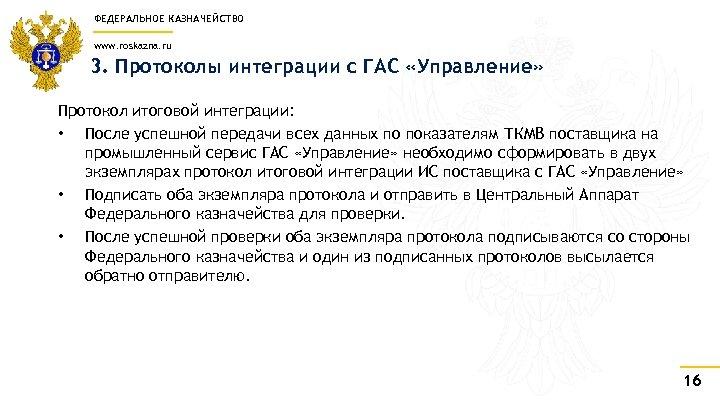 ФЕДЕРАЛЬНОЕ КАЗНАЧЕЙСТВО www. roskazna. ru 3. Протоколы интеграции с ГАС «Управление» Протокол итоговой интеграции: