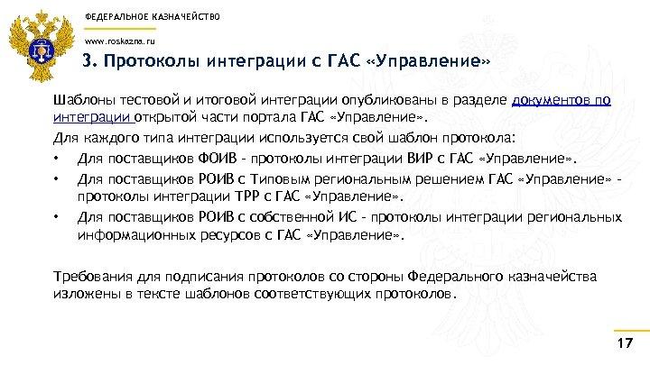 ФЕДЕРАЛЬНОЕ КАЗНАЧЕЙСТВО www. roskazna. ru 3. Протоколы интеграции с ГАС «Управление» Шаблоны тестовой и