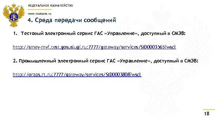 ФЕДЕРАЛЬНОЕ КАЗНАЧЕЙСТВО www. roskazna. ru 4. Среда передачи сообщений 1. Тестовый электронный сервис ГАС