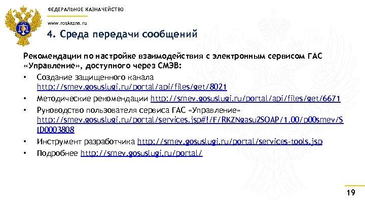 ФЕДЕРАЛЬНОЕ КАЗНАЧЕЙСТВО www. roskazna. ru 4. Среда передачи сообщений Рекомендации по настройке взаимодействия с