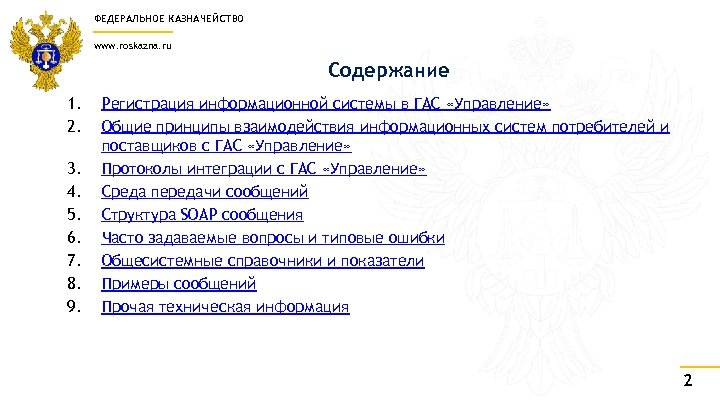 ФЕДЕРАЛЬНОЕ КАЗНАЧЕЙСТВО www. roskazna. ru Содержание 1. 2. 3. 4. 5. 6. 7. 8.