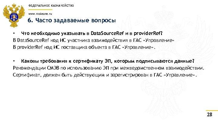 ФЕДЕРАЛЬНОЕ КАЗНАЧЕЙСТВО www. roskazna. ru 6. Часто задаваемые вопросы • Что необходимо указывать в