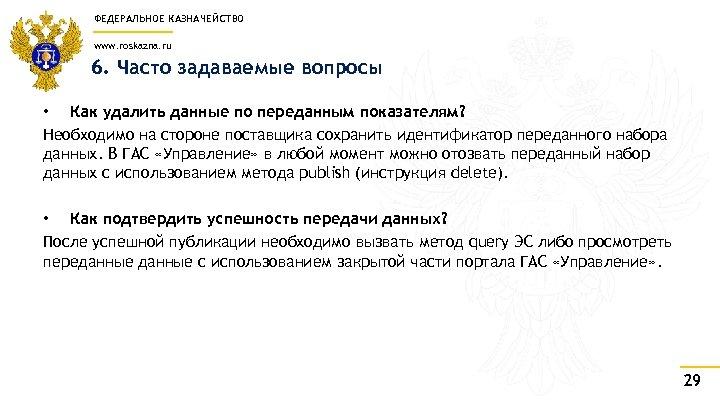ФЕДЕРАЛЬНОЕ КАЗНАЧЕЙСТВО www. roskazna. ru 6. Часто задаваемые вопросы • Как удалить данные по