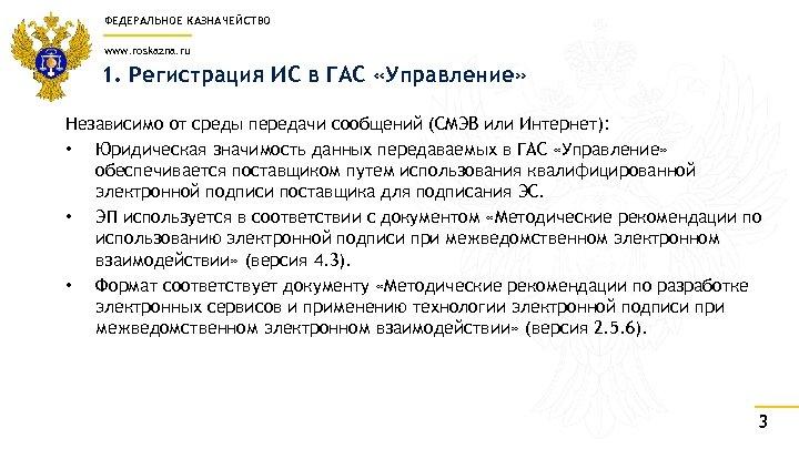 ФЕДЕРАЛЬНОЕ КАЗНАЧЕЙСТВО www. roskazna. ru 1. Регистрация ИС в ГАС «Управление» Независимо от среды