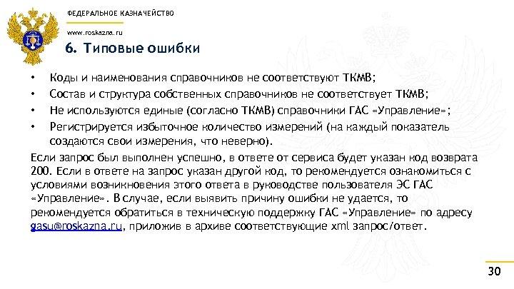 ФЕДЕРАЛЬНОЕ КАЗНАЧЕЙСТВО www. roskazna. ru 6. Типовые ошибки Коды и наименования справочников не соответствуют