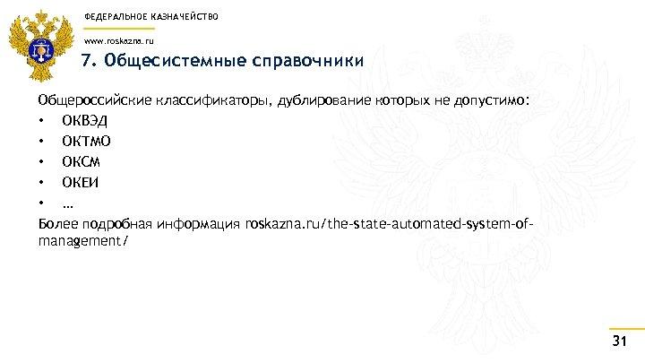 ФЕДЕРАЛЬНОЕ КАЗНАЧЕЙСТВО www. roskazna. ru 7. Общесистемные справочники Общероссийские классификаторы, дублирование которых не допустимо: