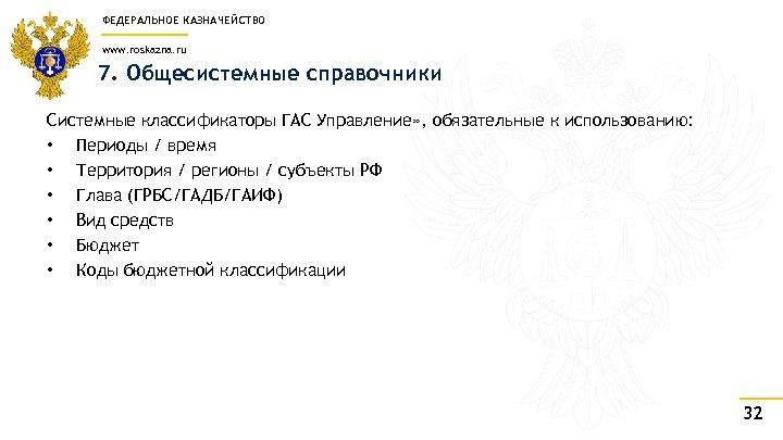 ФЕДЕРАЛЬНОЕ КАЗНАЧЕЙСТВО www. roskazna. ru 7. Общесистемные справочники Системные классификаторы ГАС Управление» , обязательные