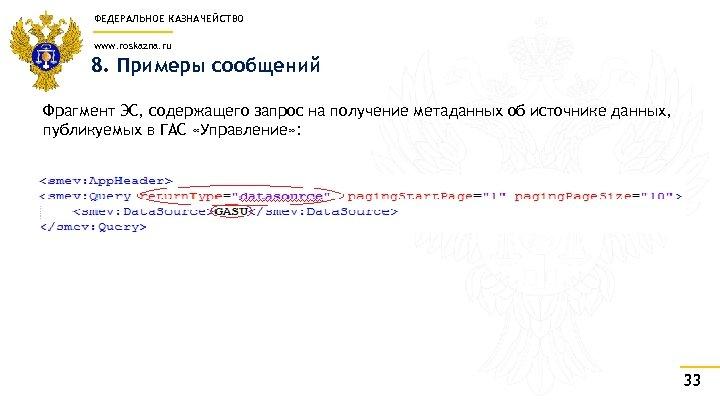ФЕДЕРАЛЬНОЕ КАЗНАЧЕЙСТВО www. roskazna. ru 8. Примеры сообщений Фрагмент ЭС, содержащего запрос на получение