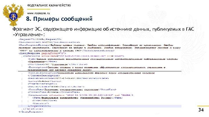 ФЕДЕРАЛЬНОЕ КАЗНАЧЕЙСТВО www. roskazna. ru 8. Примеры сообщений Фрагмент ЭС, содержащего информацию об источнике