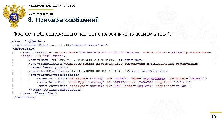 ФЕДЕРАЛЬНОЕ КАЗНАЧЕЙСТВО www. roskazna. ru 8. Примеры сообщений Фрагмент ЭС, содержащего паспорт справочника (классификатора):