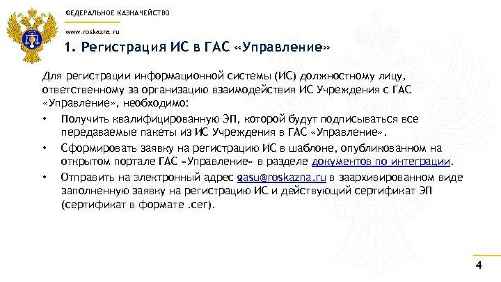 ФЕДЕРАЛЬНОЕ КАЗНАЧЕЙСТВО www. roskazna. ru 1. Регистрация ИС в ГАС «Управление» Для регистрации информационной