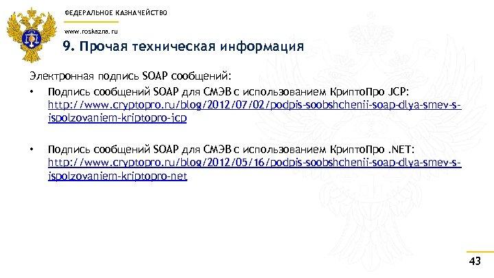 ФЕДЕРАЛЬНОЕ КАЗНАЧЕЙСТВО www. roskazna. ru 9. Прочая техническая информация Электронная подпись SOAP сообщений: •
