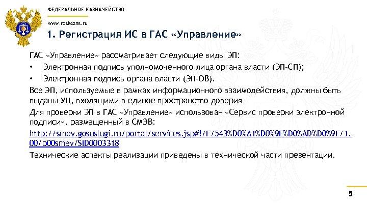 ФЕДЕРАЛЬНОЕ КАЗНАЧЕЙСТВО www. roskazna. ru 1. Регистрация ИС в ГАС «Управление» рассматривает следующие виды