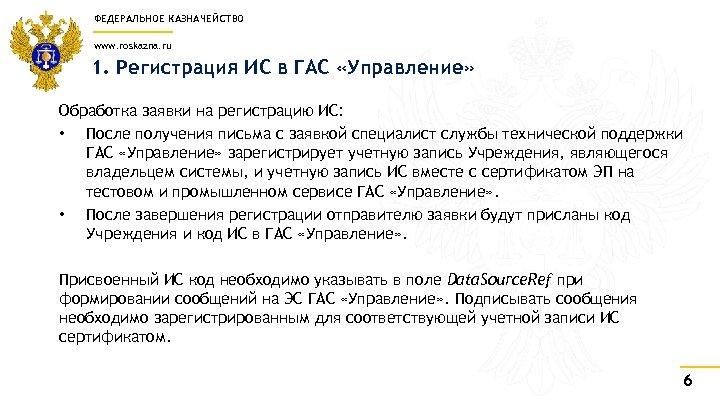 ФЕДЕРАЛЬНОЕ КАЗНАЧЕЙСТВО www. roskazna. ru 1. Регистрация ИС в ГАС «Управление» Обработка заявки на