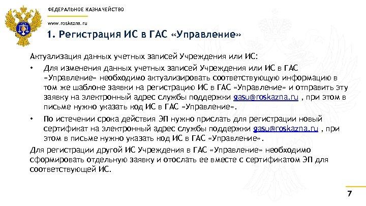 ФЕДЕРАЛЬНОЕ КАЗНАЧЕЙСТВО www. roskazna. ru 1. Регистрация ИС в ГАС «Управление» Актуализация данных учетных