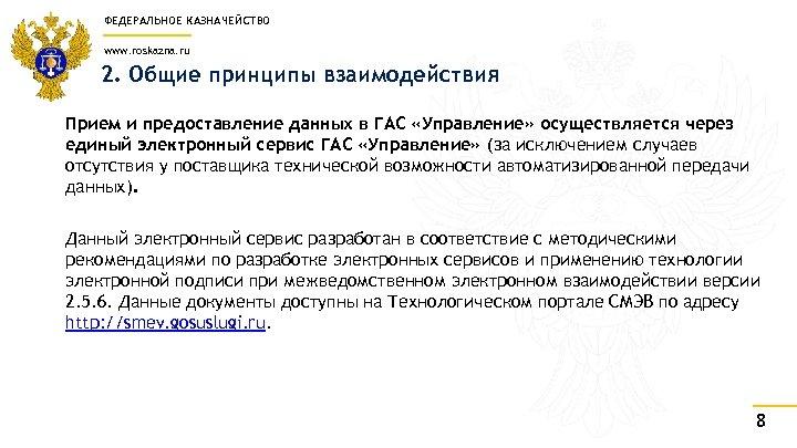 ФЕДЕРАЛЬНОЕ КАЗНАЧЕЙСТВО www. roskazna. ru 2. Общие принципы взаимодействия Прием и предоставление данных в