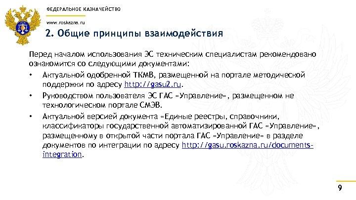 ФЕДЕРАЛЬНОЕ КАЗНАЧЕЙСТВО www. roskazna. ru 2. Общие принципы взаимодействия Перед началом использования ЭС техническим