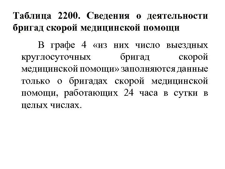Таблица 2200. Сведения о деятельности бригад скорой медицинской помощи В графе 4 «из них