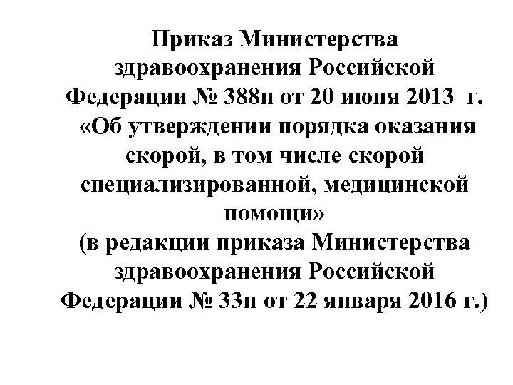 Приказ Министерства здравоохранения Российской Федерации № 388 н от 20 июня 2013 г. «Об