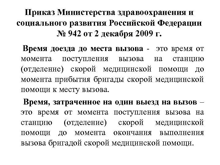 Приказ Министерства здравоохранения и социального развития Российской Федерации № 942 от 2 декабря 2009