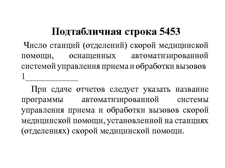 Подтабличная строка 5453 Число станций (отделений) скорой медицинской помощи, оснащенных автоматизированной системой управления приема