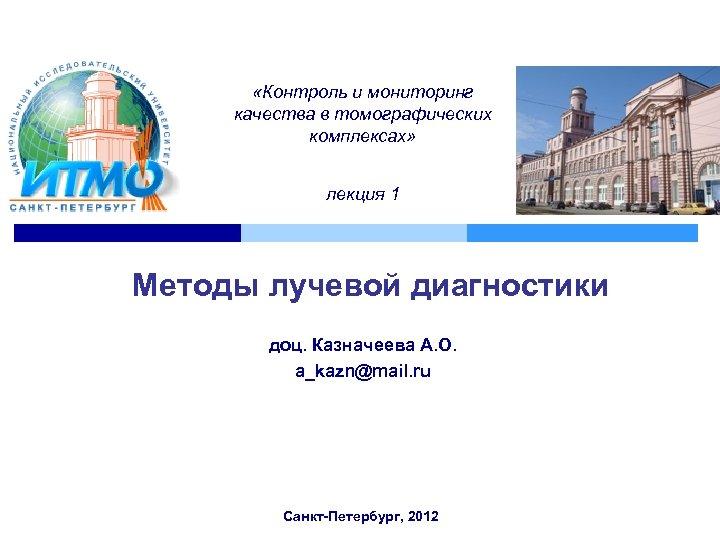 «Контроль и мониторинг качества в томографических комплексах» лекция 1 Методы лучевой диагностики доц.