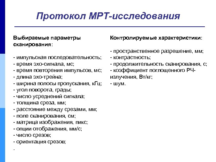 Протокол МРТ-исследования Выбираемые параметры сканирования: - импульсная последовательность; - время эхо-сигнала, мс; - время
