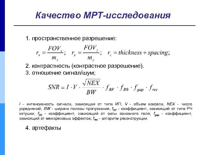 Качество МРТ-исследования 1. пространственное разрешение: 2. контрастность (контрастное разрешение). 3. отношение сигнал/шум; I -