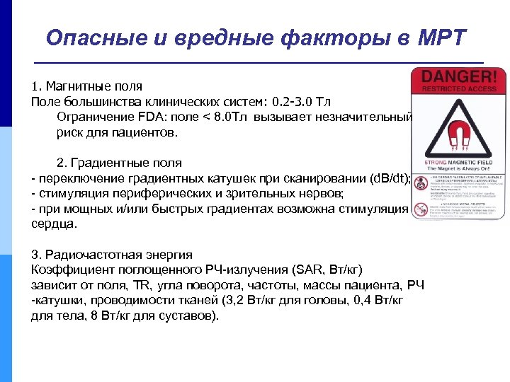 Опасные и вредные факторы в МРТ 1. Магнитные поля Поле большинства клинических систем: 0.