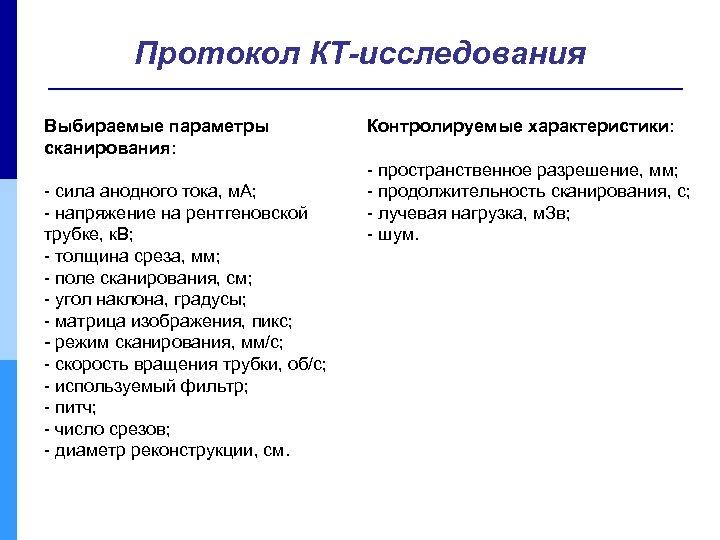 Протокол КТ-исследования Выбираемые параметры сканирования: - сила анодного тока, м. А; - напряжение на
