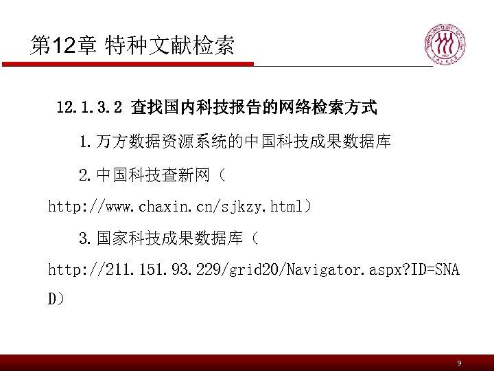 第 12章 特种文献检索 12. 1. 3. 2 查找国内科技报告的网络检索方式 1. 万方数据资源系统的中国科技成果数据库 2. 中国科技查新网( http: //www.